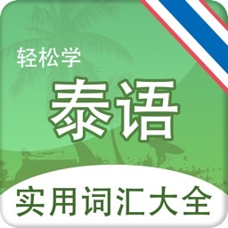 泰语入门-泰国语翻译字母发音会话速成