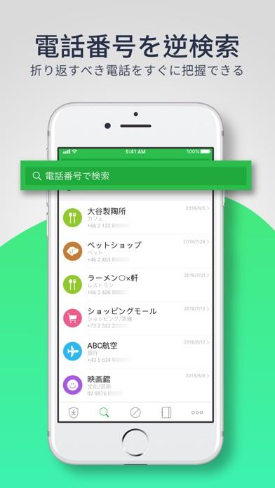 Whoscall(だれ電)スクリーンショット