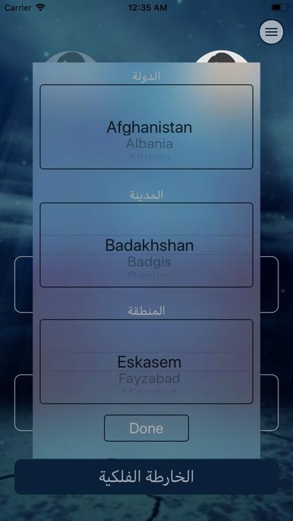 الخارطة الفلكية الشخصية screenshot-4