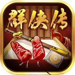 超级群侠传-金庸群侠传单机武侠手游