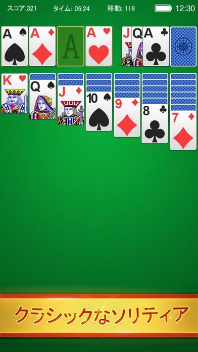 ソリティア: カードゲームのスクリーンショット1