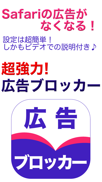 広告ブロッカー for_Safari screenshot1