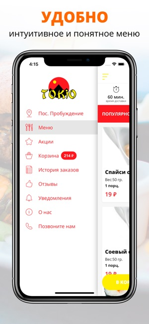 how to open iphone токио энгельс on the app 1178