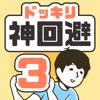 GLOBAL GEAR, K.K. - ドッキリ神回避3 -脱出ゲーム  artwork