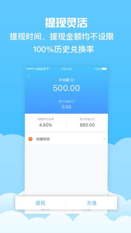 云端金融(专业版)-高收益的投资理财赚钱神器 screenshot-3