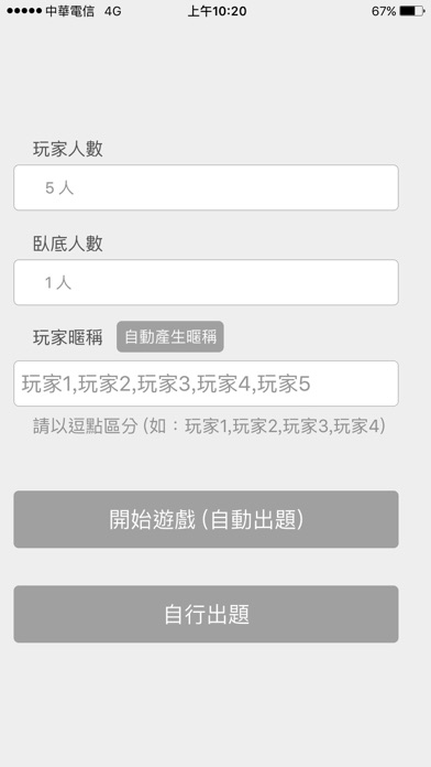 誰是臥底-Who Is Spy screenshot three