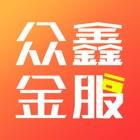 众鑫金服 icon