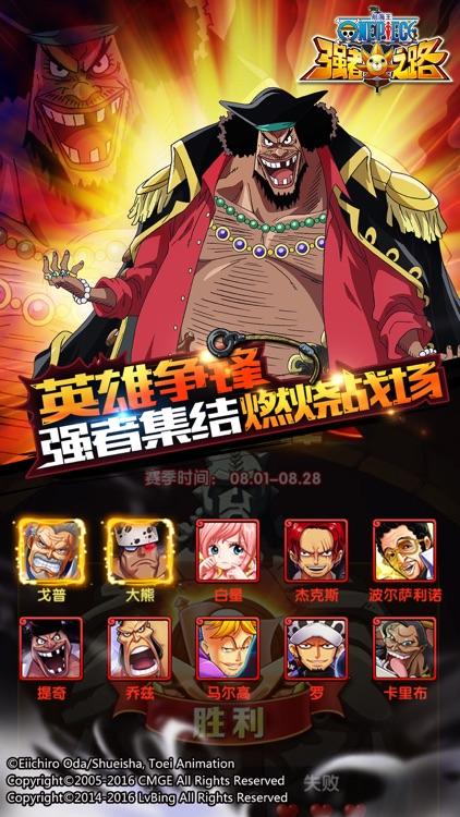 航海王强者之路-正版授权超燃热血冒险手游 screenshot-5