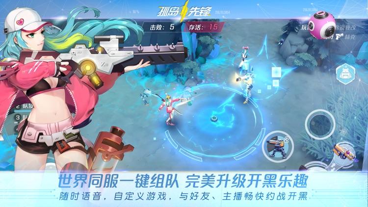 孤岛先锋 screenshot-4