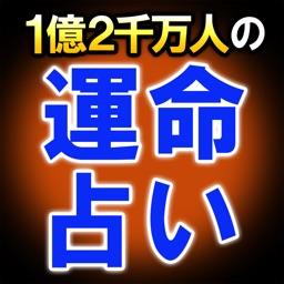 1億2千万人のための【運命占い】占い師 逢坂杏