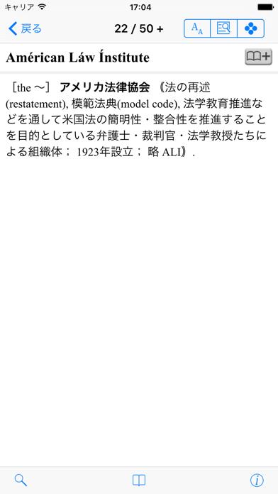 研究社 英米法律語辞典のおすすめ画像3