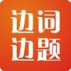 托福超能学-TOEFL高分备考】应用信息- iOS App基本信息|应用截图