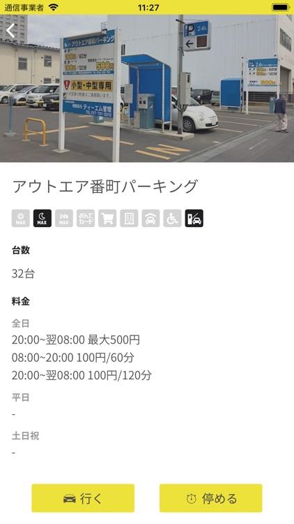 parKing - 八戸駐車場検索アプリ screenshot-7