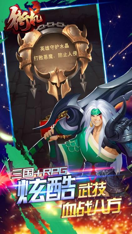 三国-演义群英传卡牌手游 screenshot-4