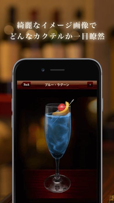 DreamCocktail Lite ScreenShot1