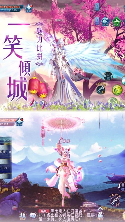 誅仙 screenshot-3