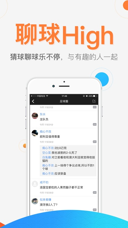 彩球-足球分析 screenshot-3