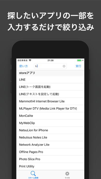 URLスキーム検索+のスクリーンショット2