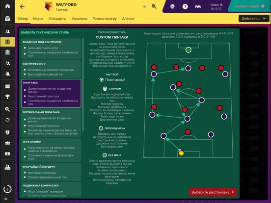 Football Manager 2019 Touch для iPad