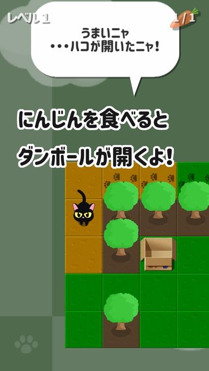 ねこナビ screenshot-2