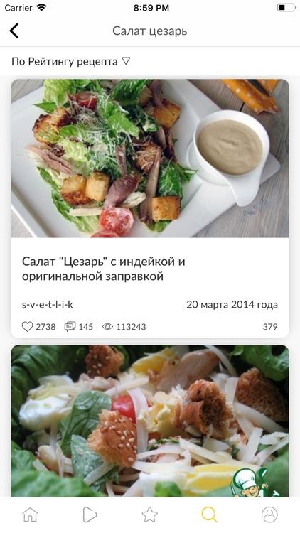 Поваренок - рецепты c фото screenshot-6
