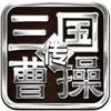 三国霸业曹操传-军师联盟虎啸龙吟