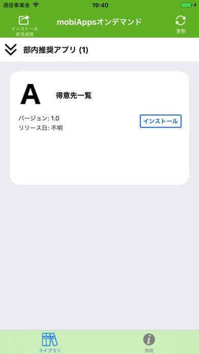 mobiAppsオンデマンドのスクリーンショット2