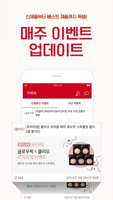 글로우픽 - 대한민국 1등 화장품 리뷰/랭킹 앱 for Windows