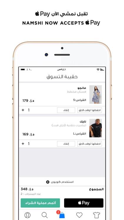 Namshi Online Fashion Shopping screenshot-0