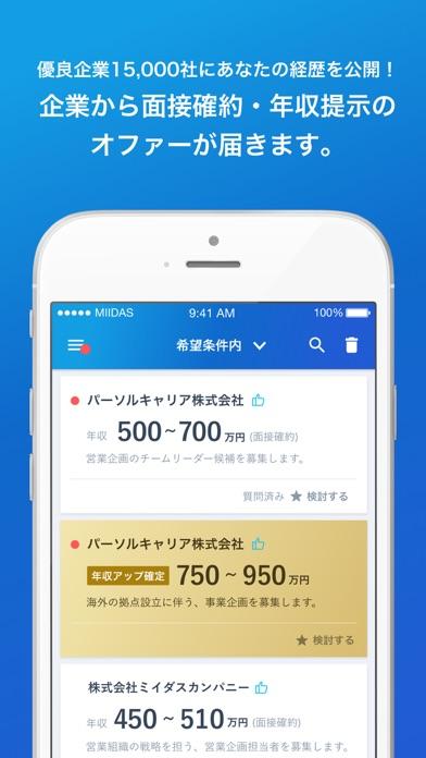 ミイダス - あなたの本当の市場価値を見いだす転職アプリスクリーンショット1