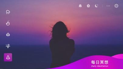 【好睡眠】Natr - 聆听自然:冥想,放松,安眠助手