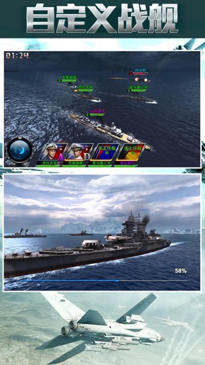 海陆空警戒:生死危机,绝地对决! screenshot-4