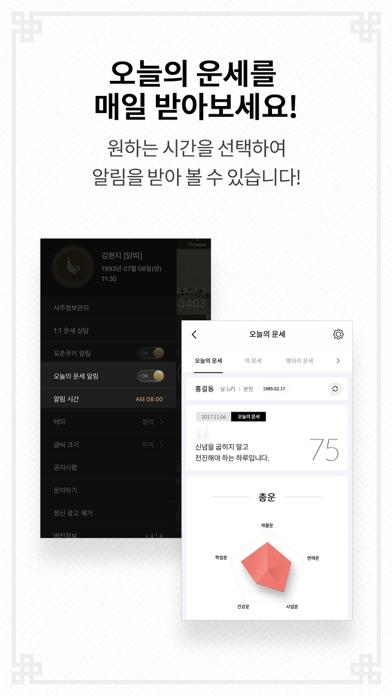 점신PRO 2018 screenshot1