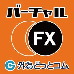 FXをバーチャル体験!バーチャルFX