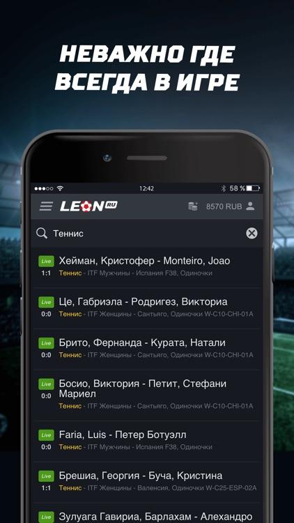 БК ЛЕОН — Ставки на спорт screenshot-4