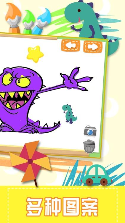 儿童游戏涂色 - 早教儿童画画游戏软件 screenshot-3