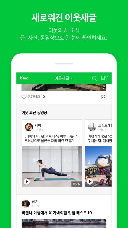 네이버 블로그 - Naver Blog Online Hack Tool