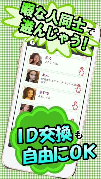 出会いチャットの『今日ひま』はマッチングアプリ screenshot four