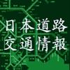全日本道路交通情報