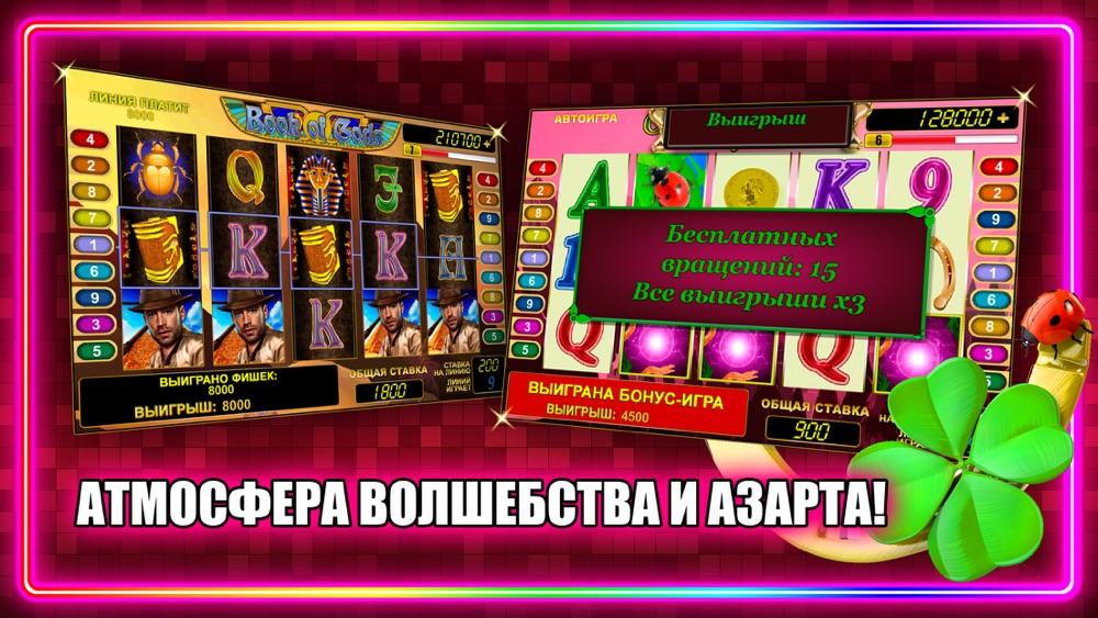 Приложение для айфона игровые автоматы игровые автоматы играть бесплатно без регистрации и смс покер