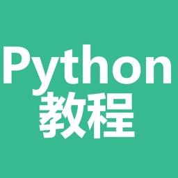 python教程-python入门及提高学习教程大全