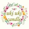 熊本のハンドメイドキャンドル教室|ukiuki candle