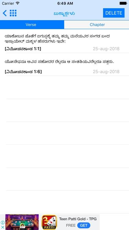 Kannada Bible-Offline screenshot-5