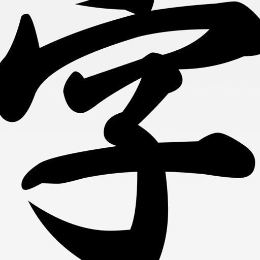 Chime Pro - 粵普倉頡速成