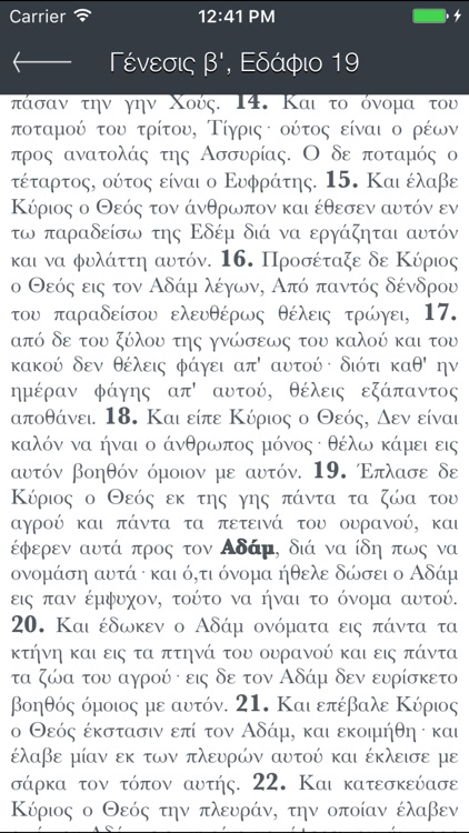 Αγια Γραφή screenshot-4
