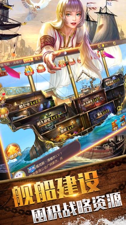 战争航路:中世纪大航海时代 screenshot-4