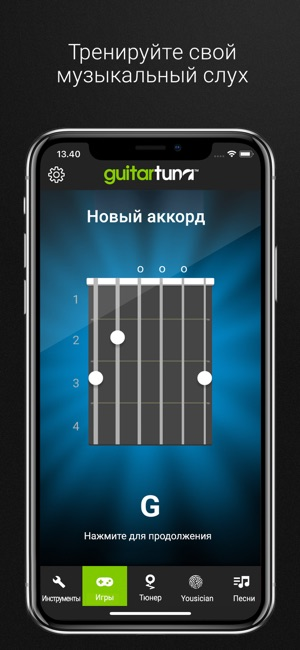 GuitarTuna: Тюнер для гитары Screenshot