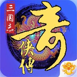 三国奇侠传 – 战棋单机策略游戏!