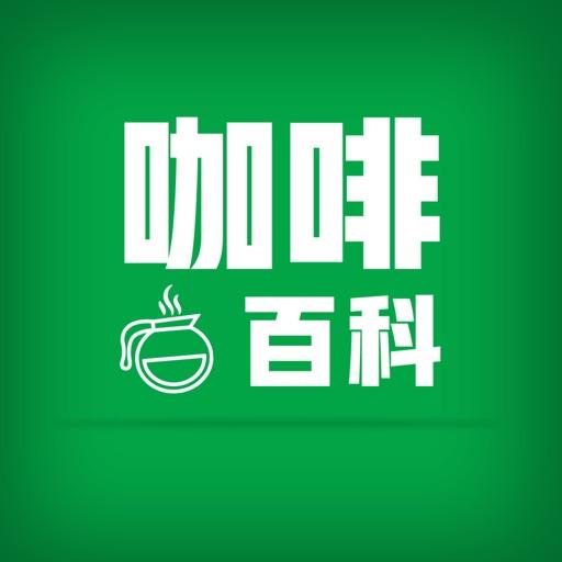 咖啡百科 :精品咖啡馆与庄园指南大全