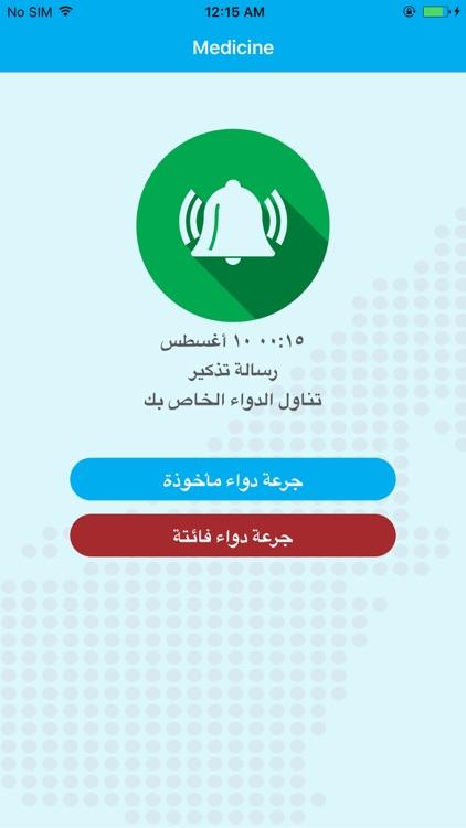 MediCoach KSA screenshot-3